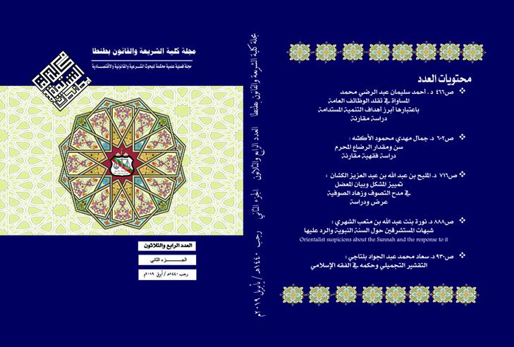 مجلة کلیة الشریعة و القانون بطنطا: مجلة فصلیة علمیة محکمة